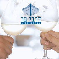 Derbi Bar Restaurant in Herzliya